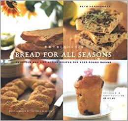 季節で楽しむパンづくり