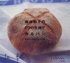 堀井和子の1つの生地で作るパン