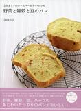 野菜と雑穀と豆のパン
